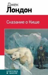 купити: Книга Сказание о Кише