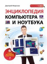 купить: Книга Энциклопедия компьютера и ноутбука