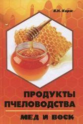 купить: Книга Продукты пчеловодства. Мед и воск