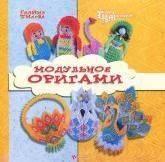 купить: Книга Модульное оригами
