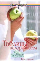 купити: Книга Таблицы калорийности. Все для вашего похудения