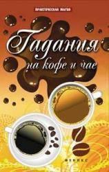 купити: Книга Гадания на кофе и чае