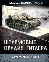 купить: Книга Штурмовые орудия Гитлера. «Артштурмы» в бою