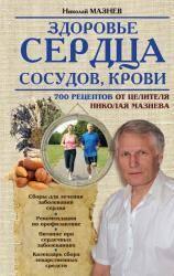 купить: Книга Здоровье сердца, сосудов, крови