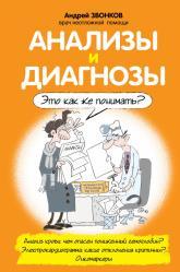купить: Книга Анализы и диагнозы. Это как же понимать?