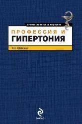 купить: Книга Профессия и гипертония