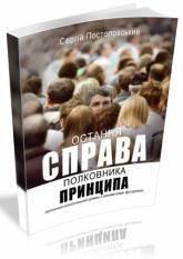 buy: Book Остання справа полковника Принципа