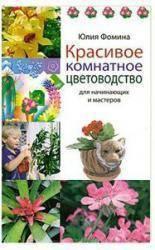 купить: Книга Красивое комнатное цветоводство для н
