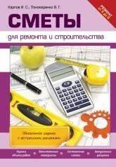 купить: Книга Составляем сметы для строительства и ремонта