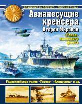купить: Книга Авианесущие крейсера Второй Мировой. «Глаза» японского флота