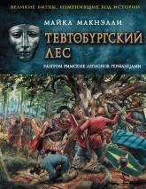 купить: Книга Тевтобургский лес. Разгром римских легионов германцами