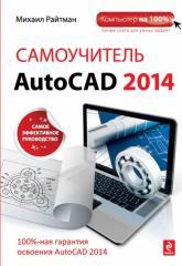 купить: Книга Самоучитель AutoCAD 2014