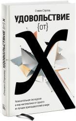 купить: Книга Удовольствие от Х. Увлекательная экскурсия в мир математики