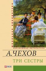 купити: Книга Три сестры