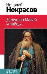 купити: Книга Дедушка Мазай и зайцы
