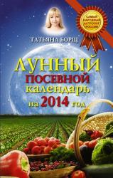 купить: Книга Борщ Татьяна Лунный посевной календарь на 2014 год