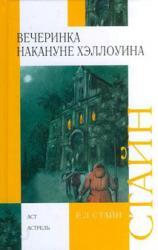 купити: Книга Новая девочка. Вечеринка накануне Хэллоуина