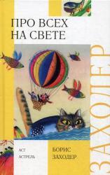 купити: Книга Про всех на свете