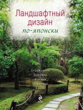 купить: Книга Ландшафтный дизайн по-японски