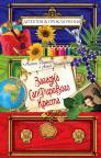 купити: Книга Загадка сапфирового креста