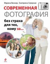 купить: Книга Современная фотография без страха для тех, кому за...