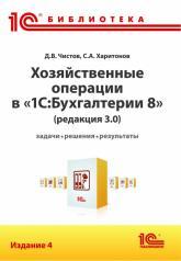 """купить: Книга Хозяйственные операции в """"1С:Бухгалтерии 8"""". Задачи, решения, результаты"""