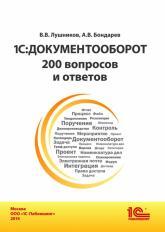 купить: Книга 1С:Документооборот. 200 вопросов и ответов