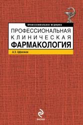 купить: Книга Профессиональная клиническая фармакология