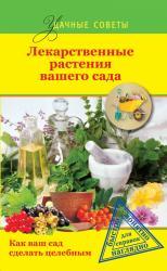 купить: Книга Лекарственные растения вашего сада