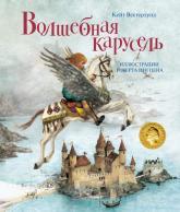 купити: Книга Волшебная карусель