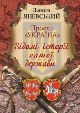 купити: Книга Проект 'Україна'. Відомі історії нашої держави