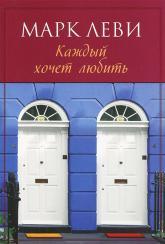 купити: Книга Каждый хочет любить