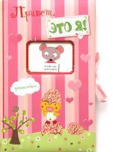 купить: Книга Фотоальбом. Привет, это я! Розовый