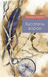 купити: Книга Кусатель ворон