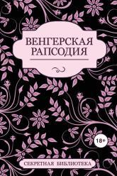 купить: Книга Венгерская рапсодия
