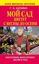 купить: Книга Мой сад цветет с весны до осени