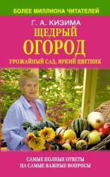 купить: Книга Щедрый огород, урожайный сад, яркий цветник в вопросах и ответах