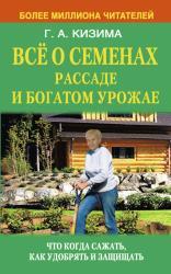 купить: Книга Всё о семенах, рассаде и богатом урожае
