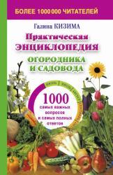 купить: Книга Практическая энциклопедия огородника и садовода. 1000 самых важных вопросов