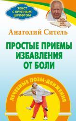 купить: Книга Простые приемы избавления от боли