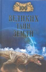 купить: Книга 100 великих тайн Земли