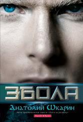 buy: Book Эбола