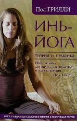купить: Книга Инь-йога. Теория и практика