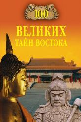 купить: Книга 100 великих тайн Востока