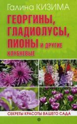 купить: Книга Георгины, гладиолусы, пионы и другие клубневые. Секреты красоты вашего сада