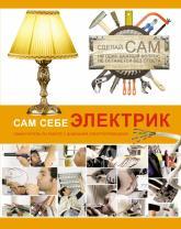 купить: Книга Сам себе электрик