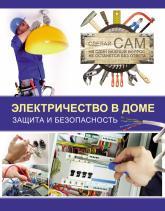 купить: Книга Электричество. Защита и безопасность
