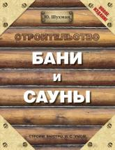 купить: Книга Строительство бани и сауны