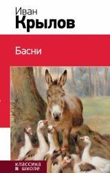 купити: Книга Иван Крылов. Басни