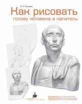 купить: Книга Как рисовать голову человека и капитель. Пособие для поступающих в художественные вузы